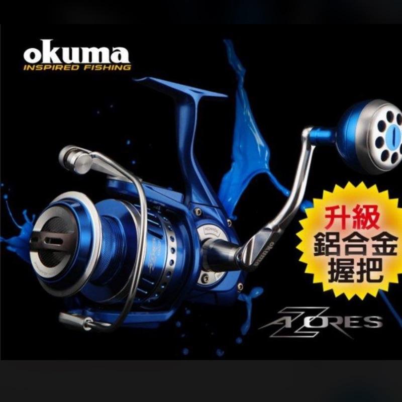 OKUMA 阿諾 AZORES 強力紡車式捲線器 鋁合金握丸