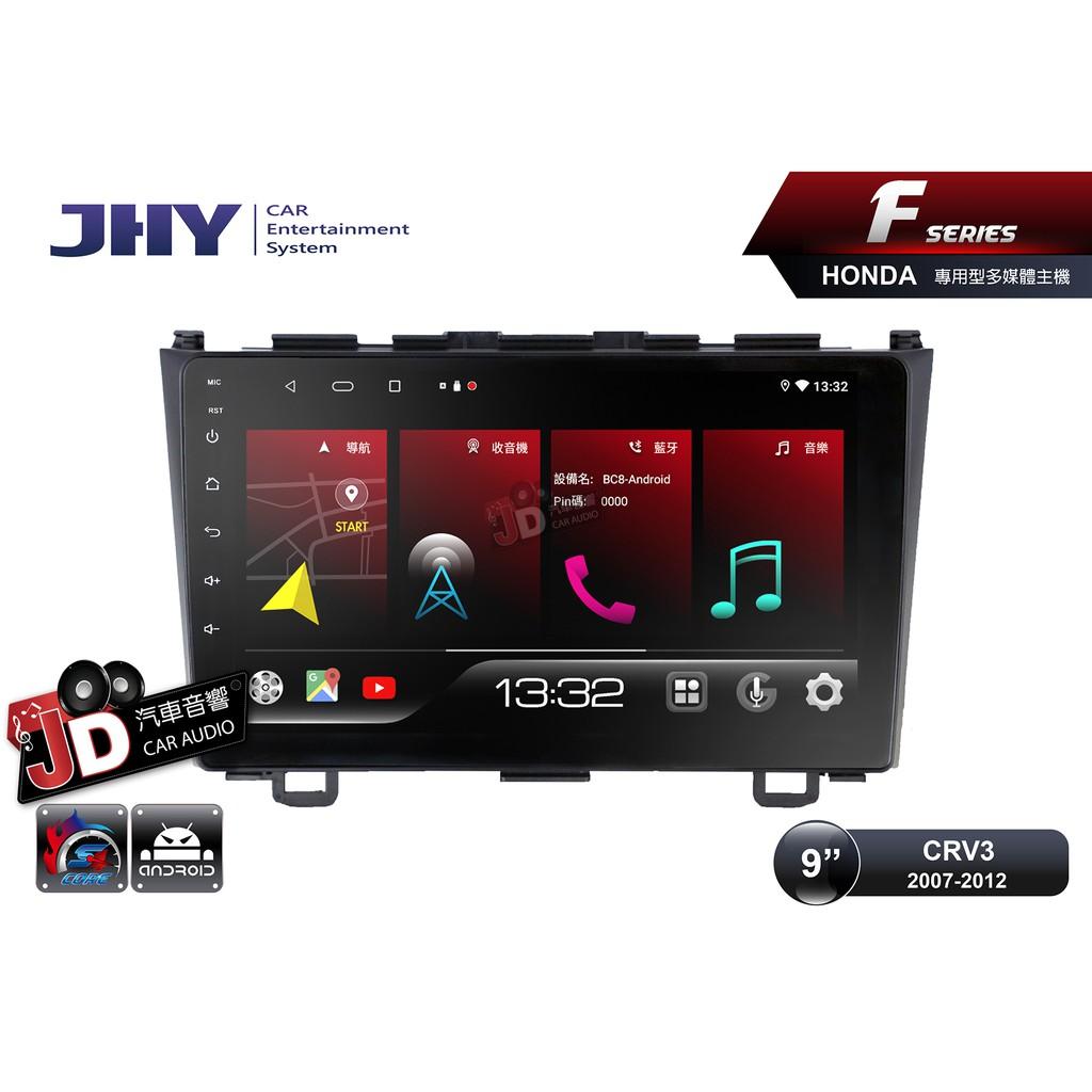 【JD汽車音響】JHY F系列 FD63 HONDA CRV3 2007-2012 9吋專車專用安卓主機。獨家ZLINK