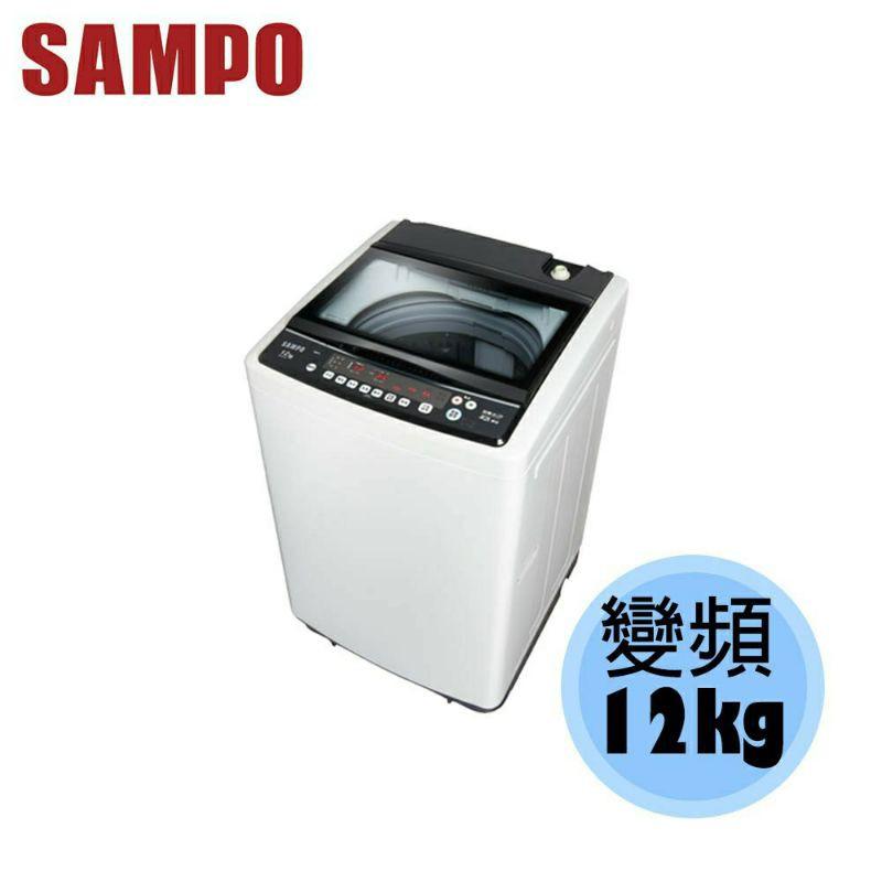 聲寶變頻洗衣機 ES-KD12F