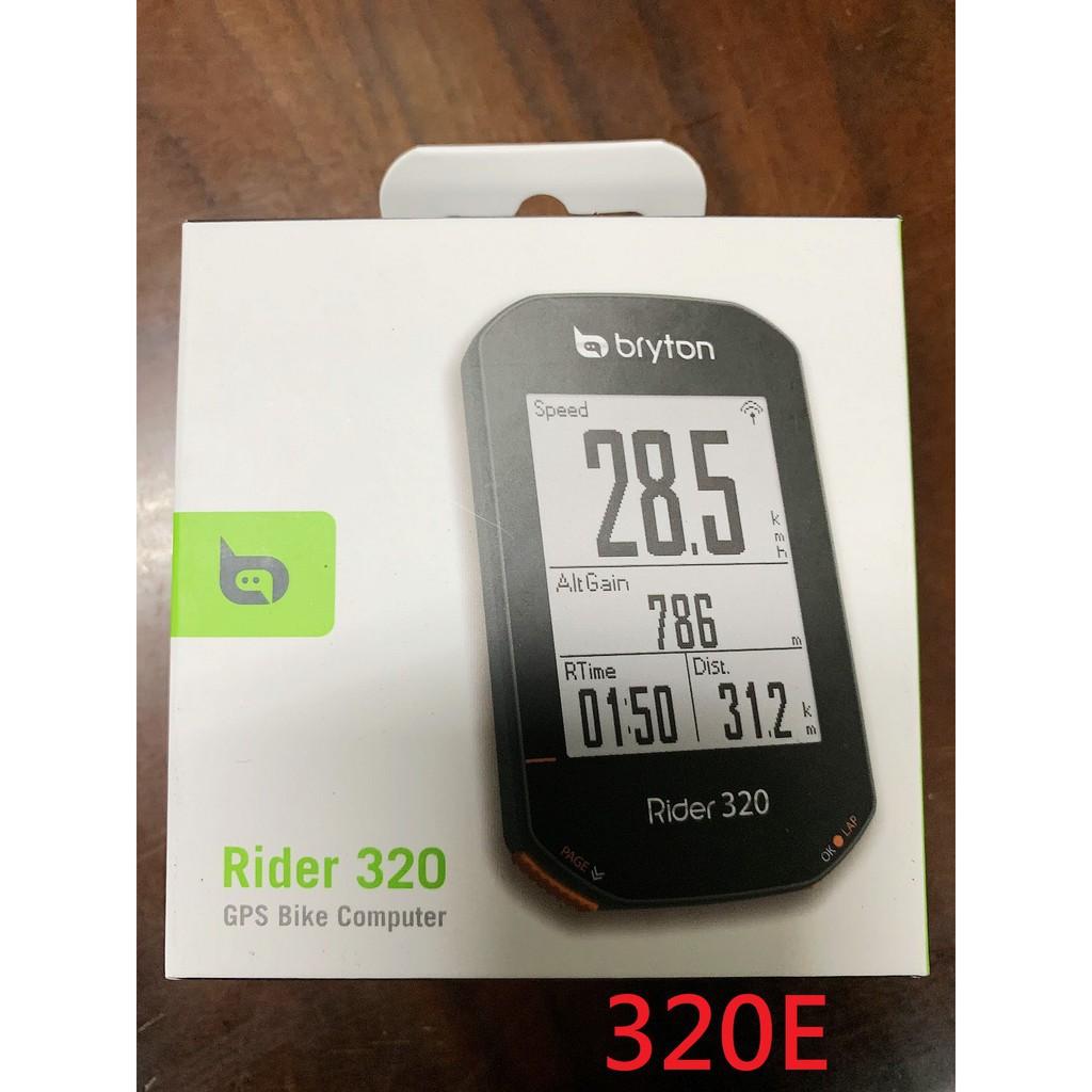 工廠直銷BRYTON RIDER 320E/320T GPS自行車碼表
