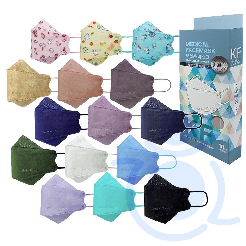 台灣優紙 韓式口罩 KF94 成人 兒童 立體口罩 韓式KF94 立體 口罩 醫用口罩 優紙 10入/盒 4D口罩