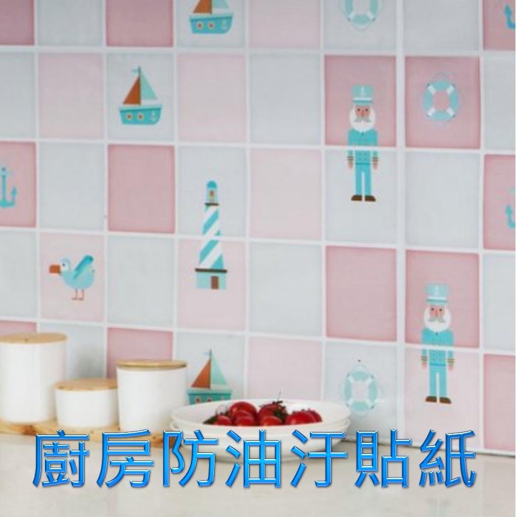 廚房防油汙貼紙鋁箔耐熱油煙瓦斯爐黏貼油漬清潔防水磁磚牆貼壁貼壁紙