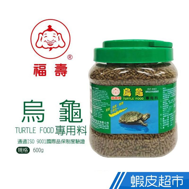 福壽 烏龜 專用飼料 600g 桶裝 寵物聖品   蝦皮直送