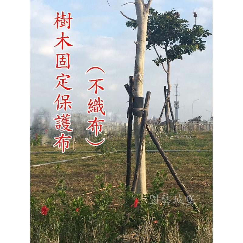 【園藝城堡】樹木固定保護布 不織布 用於綠化支架 果樹支架 行道樹支撐架 新移植樹木固定 公共工程