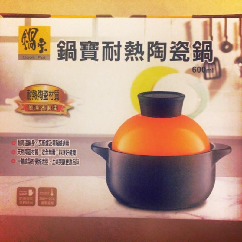 [全新商品]鍋寶耐熱陶瓷鍋