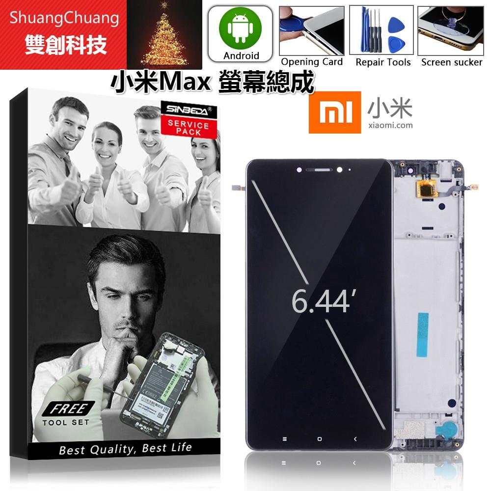 😍臺北雙創😍適用於小米Max 小米MAX MAX2 螢幕總成 面板總成 觸控顯示內外屏一體總成 贈拆機工具+膠水
