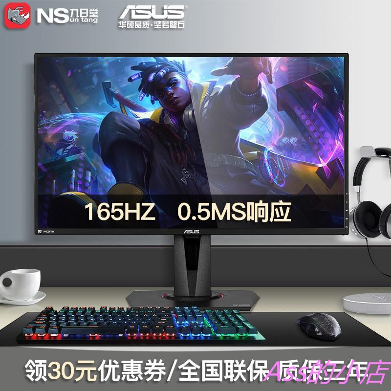 【现货】Asus/華碩VG258QR 165HZ升降旋轉游戲144HZ電競臺式液晶顯示器