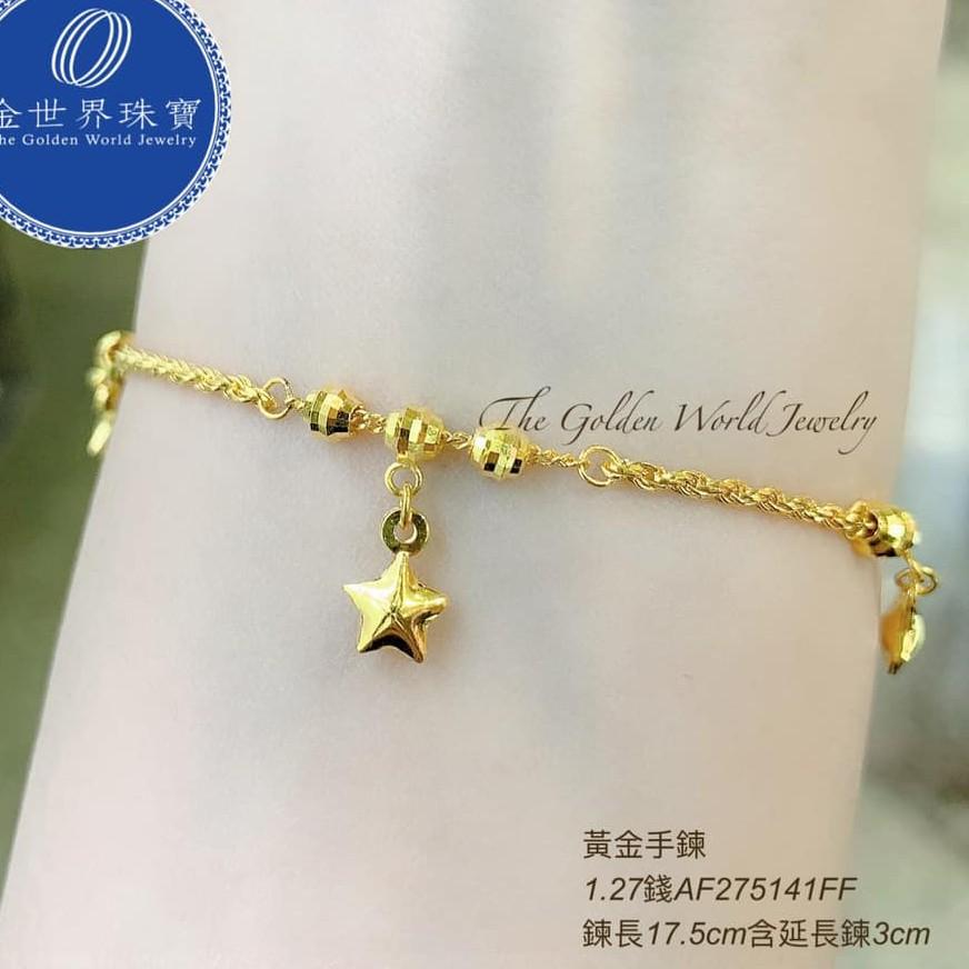 金世界珠寶-黃金9999星星垂吊手鍊 (1.27錢) 星星 麻花鍊身 繩索鍊身 手鍊