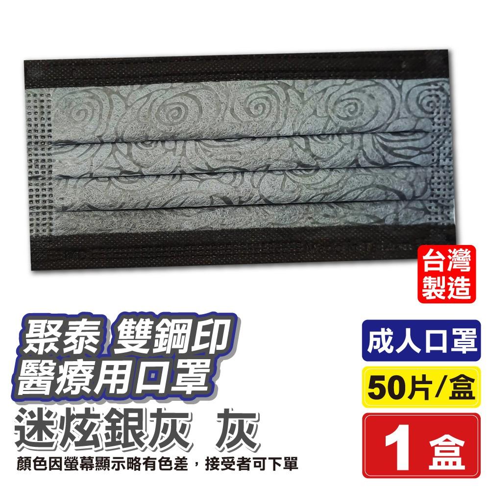 聚泰 聚隆 雙鋼印 成人醫療口罩 (迷炫銀灰 灰色) 50入/盒 (台灣製造 CNS14774) 【2017196】