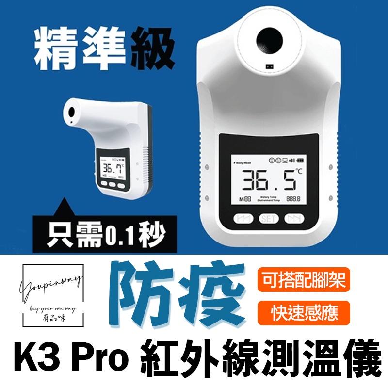 【現貨免運】K3 Pro非接觸式紅外線測溫儀 非醫療器材