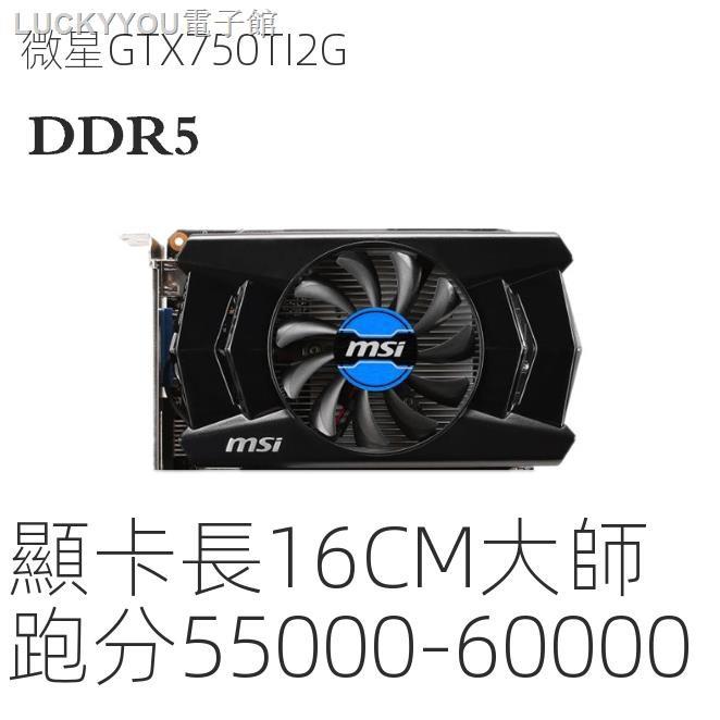 【現貨】微星GTX750TI 2G 獨立游戲顯卡秒950 760 650TI電腦配件 無需供電