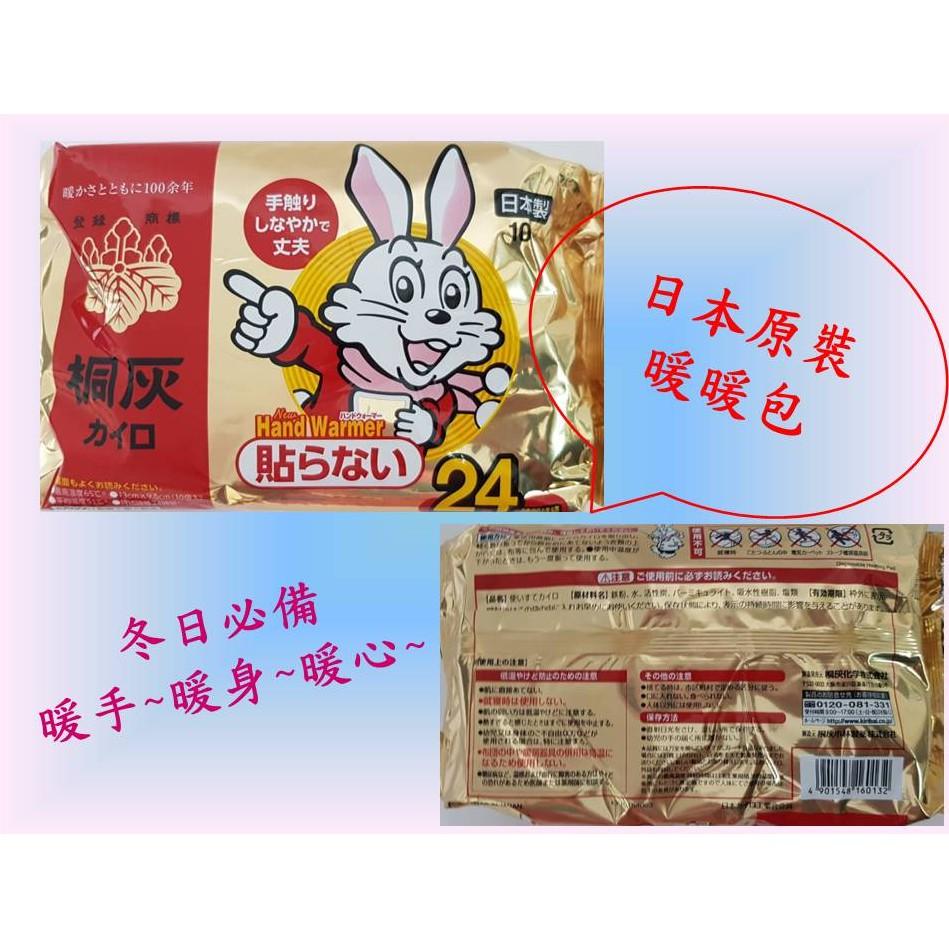 日本境內版 溫暖24小時  正桐灰 小白兔暖暖包 手握型 10枚入/包
