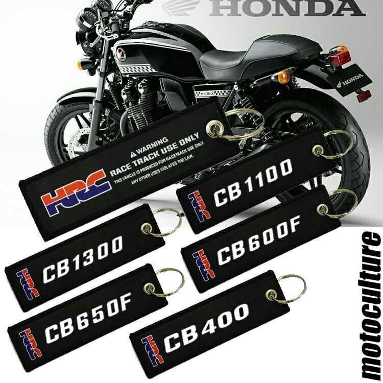 CB400 CB650F CB1100 CB1300 Honda 個性化鑰匙圈