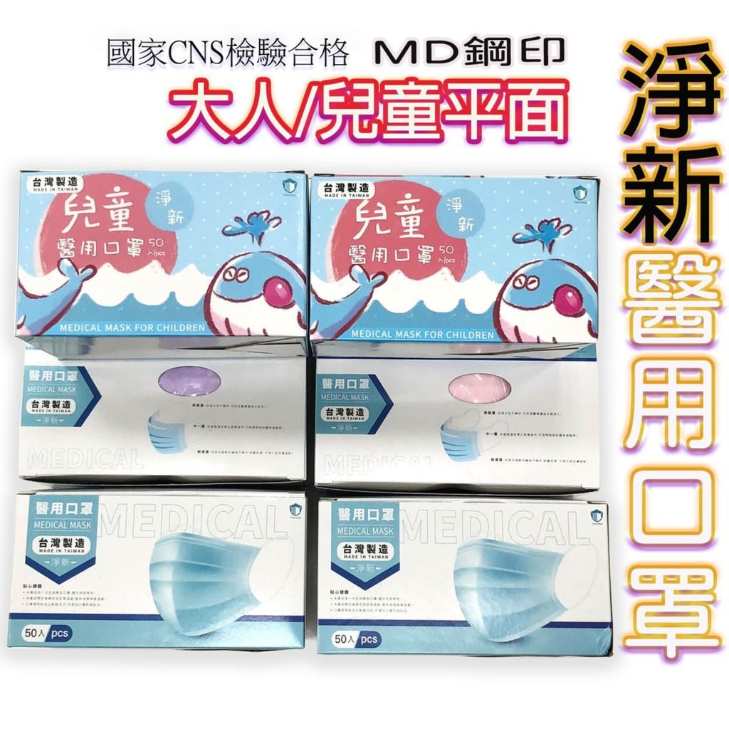 淨新口罩 口罩國家隊 MD鋼印 醫療口罩 成人兒童口罩 臺灣製 50入 口罩 撞色口罩