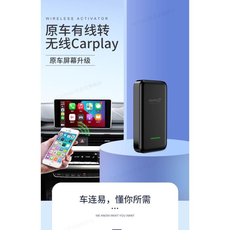 【台灣保固現貨 北部可自取】Carlinkit2 Apple CarPlay 有線轉無線 車易連 U2W Plus