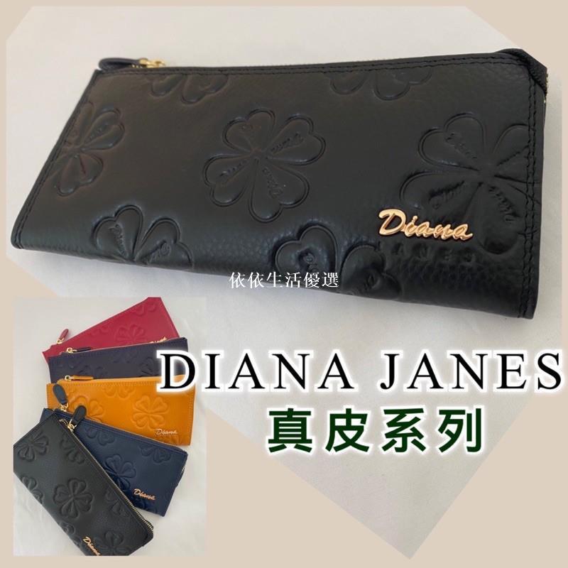 【依依生活優選】五色 Diana幸運草款薄長夾🍀真皮長夾 女用長夾 扁長夾 牛皮長夾