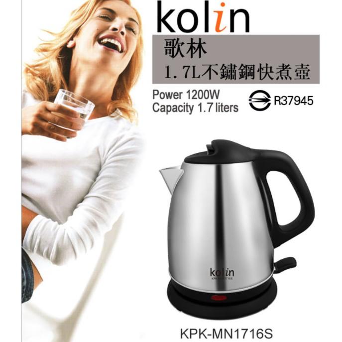 kolin歌林 KPK-MNR1716S 不鏽鋼快煮壺 1.7L 304不鏽鋼 不銹鋼 電茶壺 煮水壺 電熱水壺 神腦貨
