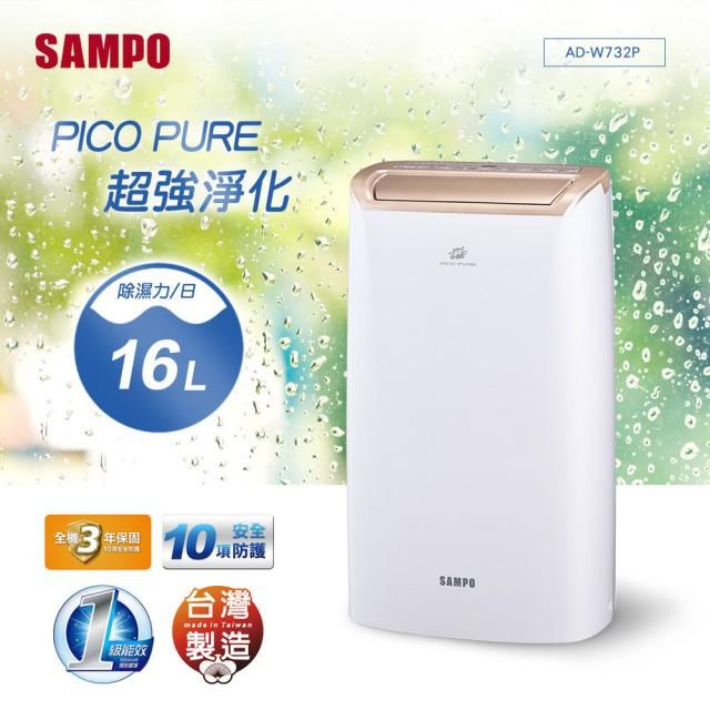 SAMPO 聲寶 一級能效16公升PICOPURE空氣清淨除濕機(AD-W732P)