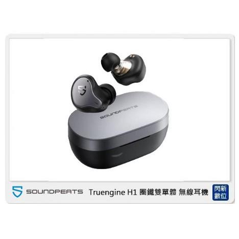 ☆閃新☆現貨! Soundpeats Truengine H1 圈鐵雙單體 無線耳機(公司貨)