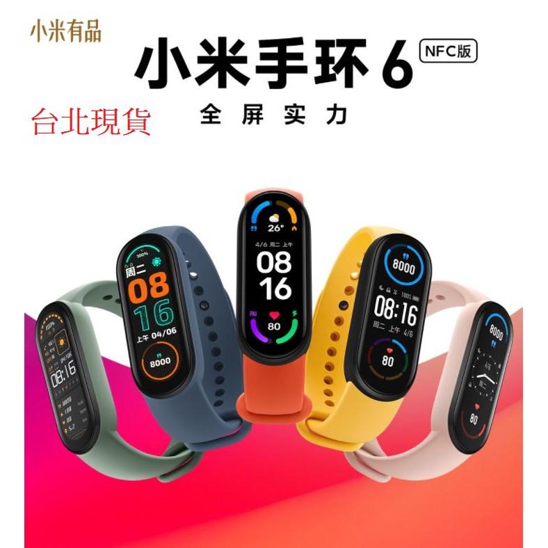 【台灣現貨 當日出貨】小米手環6 NFC版(黑色) 1.56吋全面屏幕 全新血氧檢測 30種運動模式 現貨直發