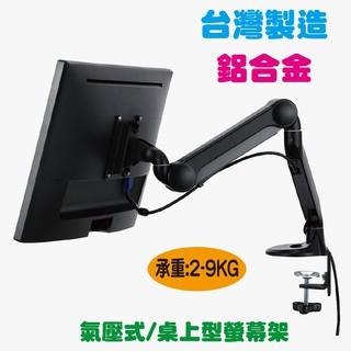 【台灣製造】17-28吋 電腦螢幕支架 電競螢幕 氣壓式 桌上型 可上下左右調整 (LA-F181) 新北市