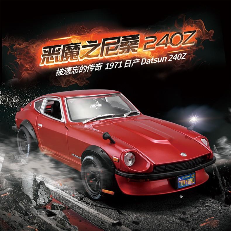 ♕✾美馳圖1:18玩具合金車模日產尼桑240z改裝版跑車模型仿真汽車擺件