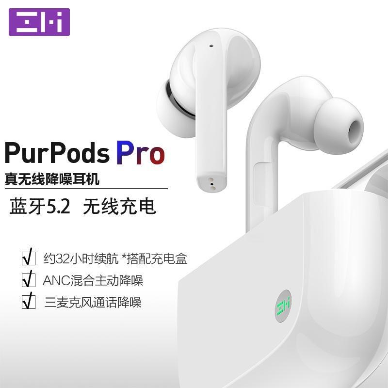 含稅附發票☎️生活家 ZMI 紫米 小米 PurPods Pro TW100 真無線降噪耳機 降噪 適用 AirPods