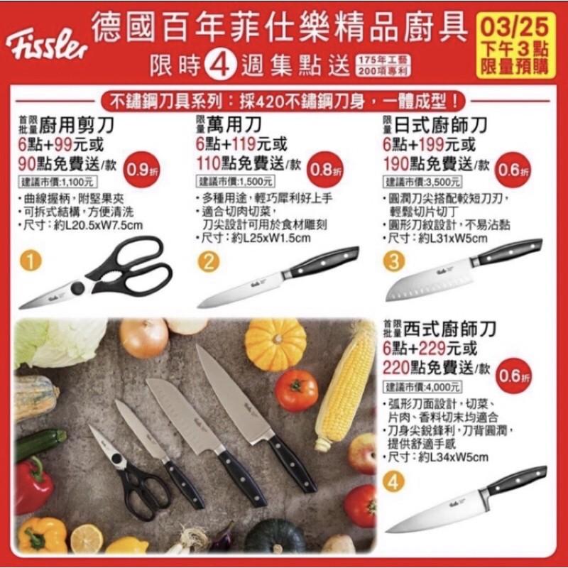 (現貨)7-11 德國Fissler 廚房刀具組 萬用刀/廚師刀/剪刀