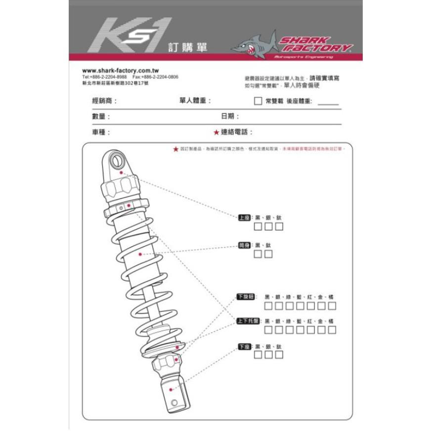 【XN】鯊魚 K1S後避震器 勁戰一~六代/BWSR/雷霆S/JETSR/FNX/Xmax/scrambler/彪虎