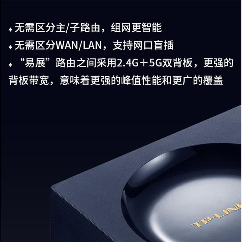 【熱賣】TP-LINK XDR1850雙頻千兆無線路由器家用高速穿墻WiFi6易展AX1800