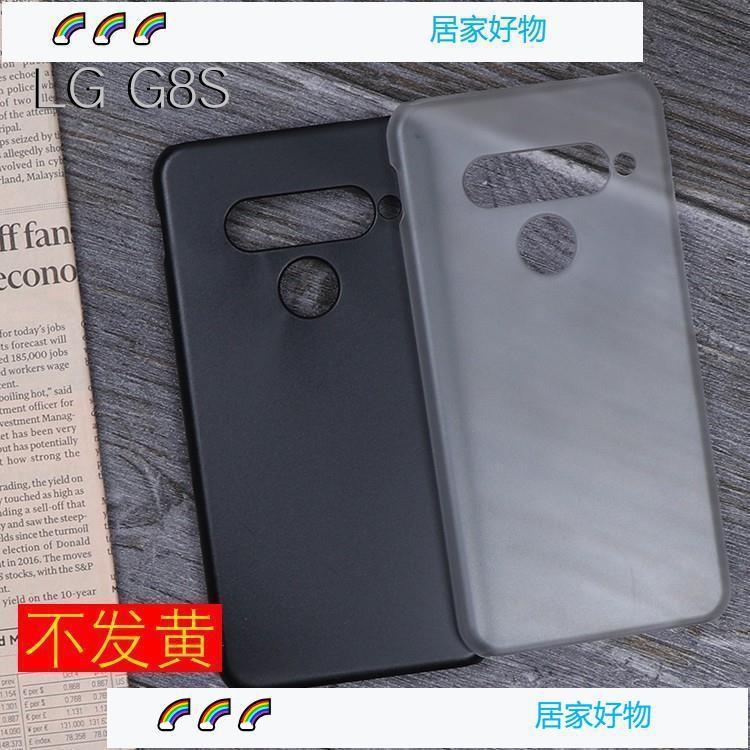 🌈🌈🌈LG 手機殼 保護套 0528# 半包硬殼 LG G8s透明磨砂殼 lg g8 thinq手機殼 隱/夏逸數