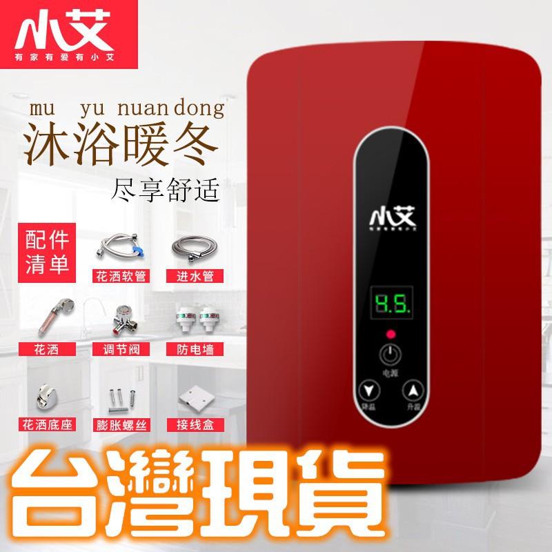 ⛄台灣現貨⛄電熱水器小艾220V 即熱式電熱水器  電熱水器