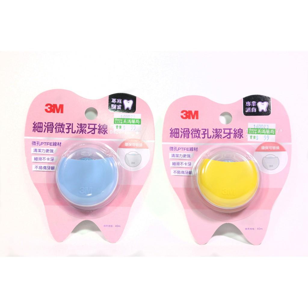 【美滿藥妝】3M 馬卡龍 細滑微孔牙線 共四色