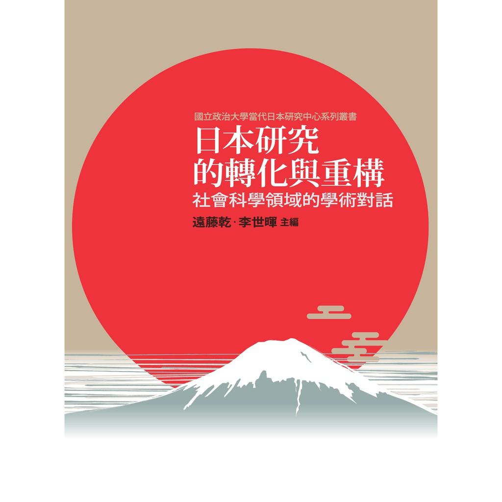 日本研究的轉化與重構:社會科學領域的學術對話/李世暉, 遠藤乾主編/9789869763431
