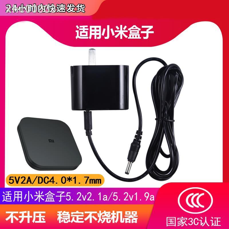 【現貨】™♀❣5.2V2.1a小米盒子電源適配器適用小米盒子1代/2代3代/3S/3C/4代線MDZ-09-AK/M