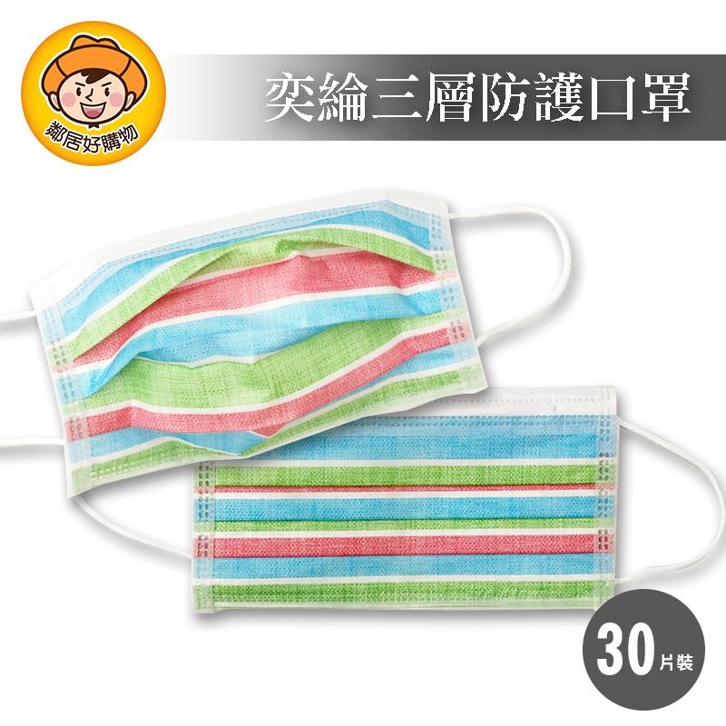 奕綸三層防護口罩30片(成人)-阿嬤ㄟLV