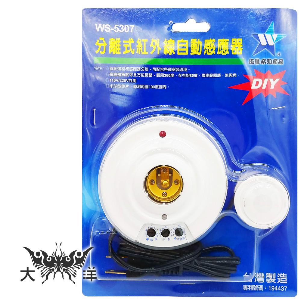 伍星系列產品 燈座型分離式/紅外線自動感應器 WS-5307 大洋國際電子