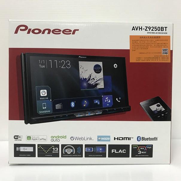<晉豐> Pioneer 先鋒 AVH-Z9250BT 7吋CarPlay Android/HDMI DVD觸控螢幕主機