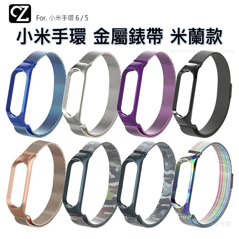 小米手環6 小米手環5 金屬錶帶 米蘭款 替換錶帶 通用錶帶 小米錶帶 小米腕帶 手錶帶 米蘭 手環錶帶 思考家