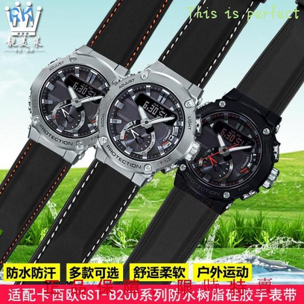 (現貨 全新) 爆款適配卡西歐G-SHOCK錶GST-B200系列男改裝硅膠橡膠真皮手錶帶配件
