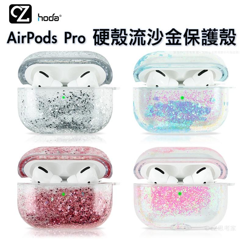hoda 星河系列 AirPods Pro 硬殼流沙金保護殼 藍芽耳機盒保護套 矽膠套 防塵套 防摔套 保護殼