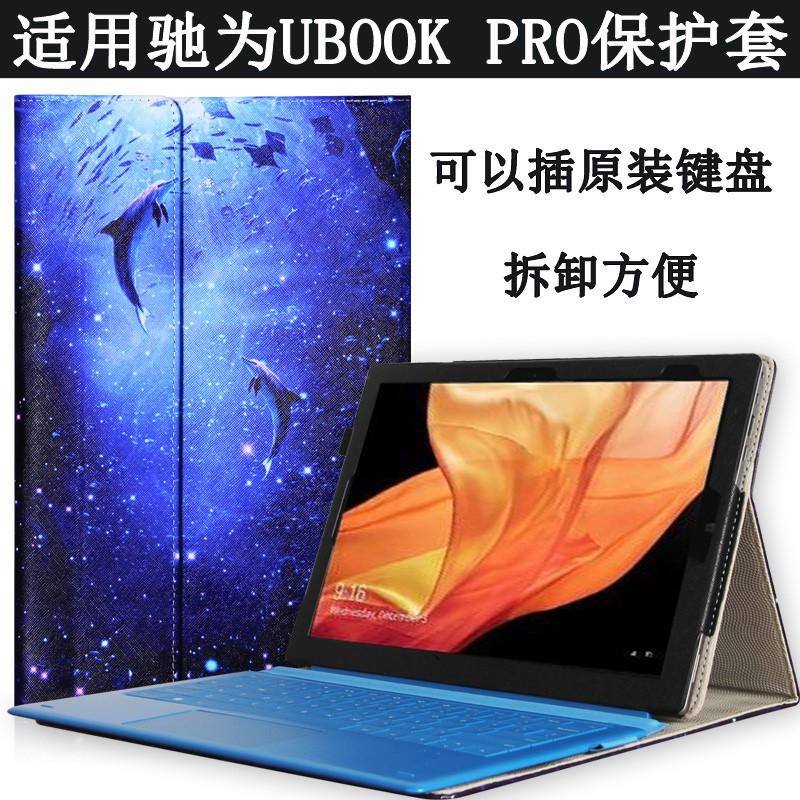 @*下殺價*愛保 馳為UBOOK Pro平板電腦皮套Ubook PRO 12.3寸專用商務保護套