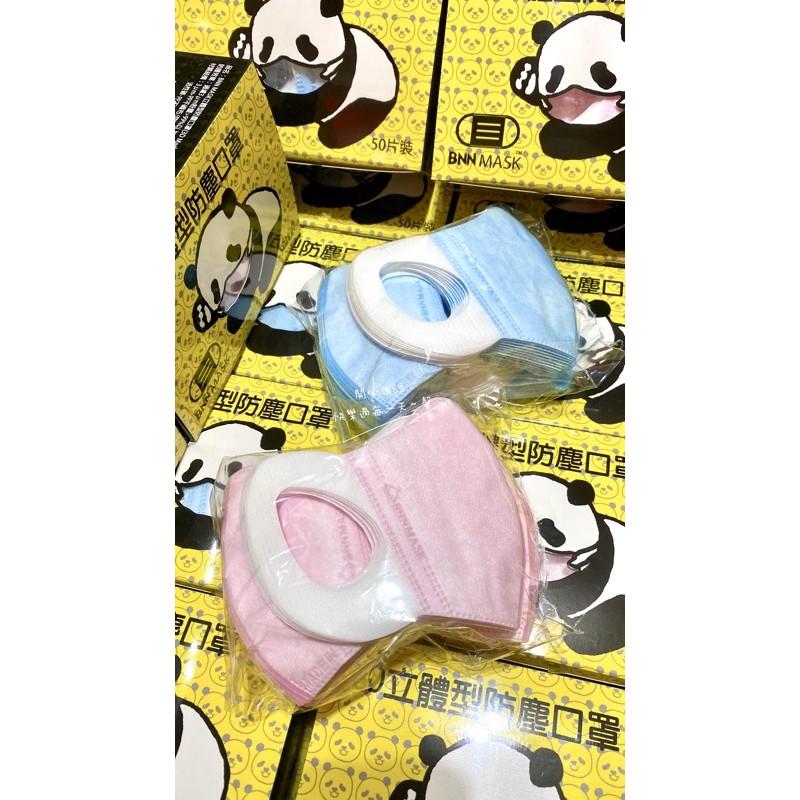 BNNxMASK。M系列耳掛口罩『幼兒/兒童。一盒50入』Bnn 口罩