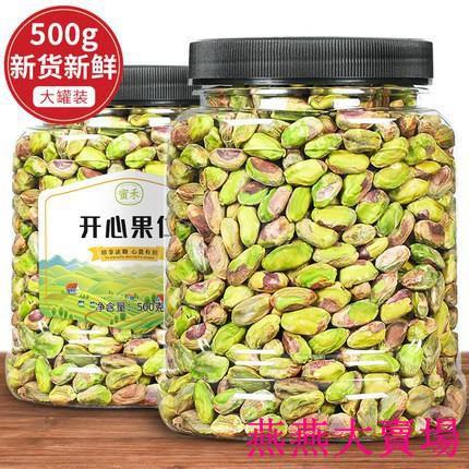 開心果仁500g散裝堅果美國罐裝烘焙幹果原味去殼淨重孕婦零食燕燕