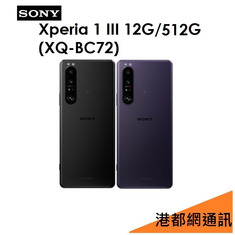 登錄送原廠耳機)SONY Xperia 1 III(XQ-BC72)12G/512G 5G手機