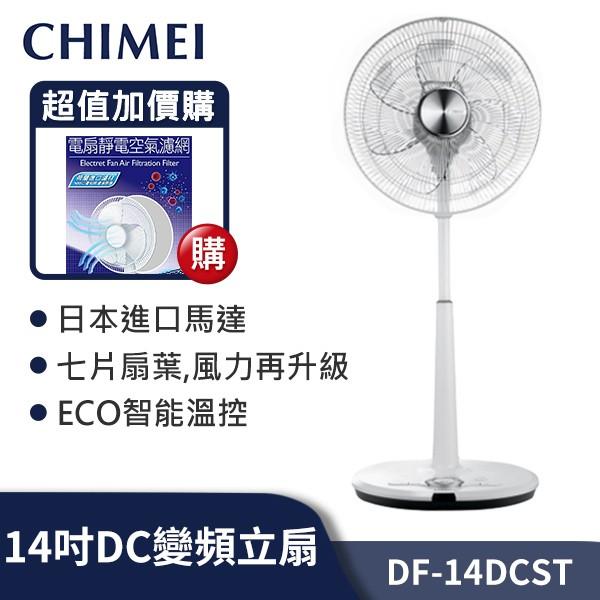 CHIMEI奇美 14吋微電腦ECO溫控DC節能風扇 DF-14DCST