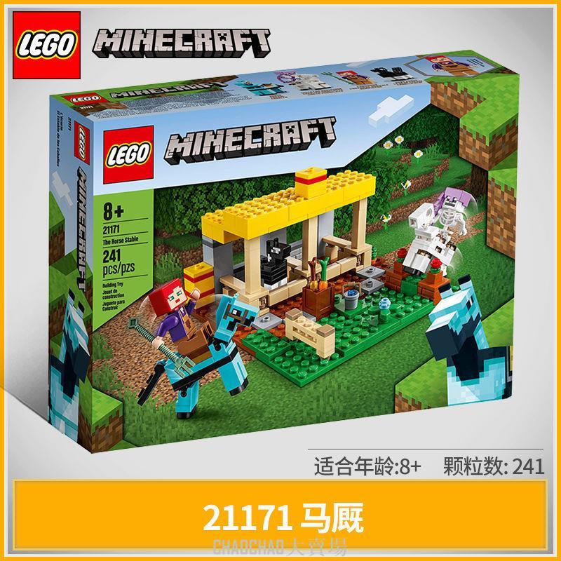 LEGO LEGO 樂高 積木我的世界系列21171馬廄男女孩兒童玩具