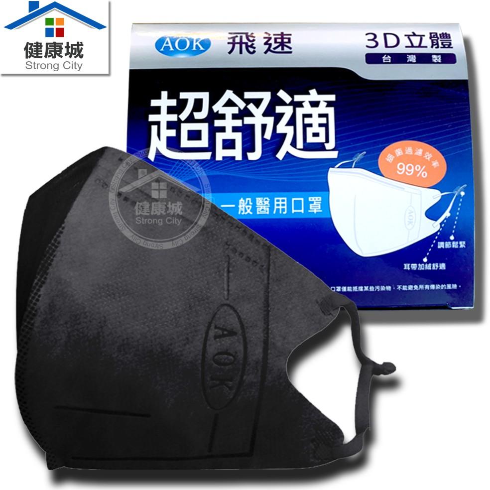 飛速 AOK 立體口罩 成人 口罩 50入 超取限4盒  立體 台灣製 (健康城)
