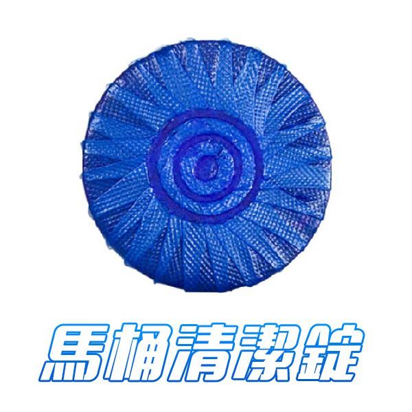 馬桶清潔劑 廁所清潔劑 馬桶清潔錠 廁所馬桶清潔劑 清潔錠 清潔塊 藍泡泡 藍寶 洗淨錠 去汙錠 清潔馬桶