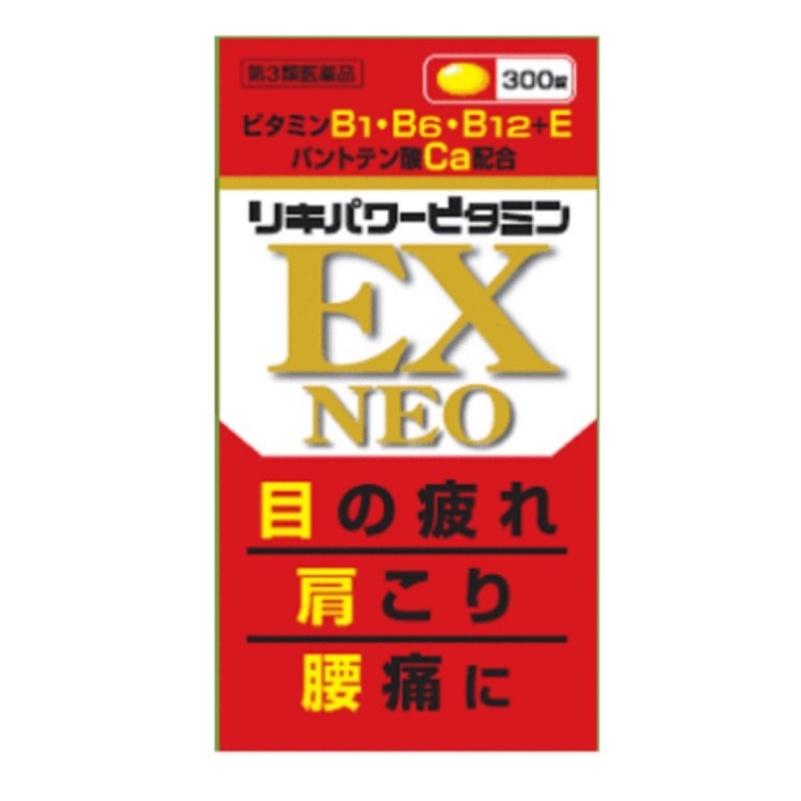 米田合利他命 EX NEO 300錠🔥🔥期限最新
